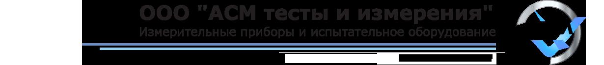 ООО «АСМ Тесты и измерения»
