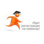 Регистрация на семинар